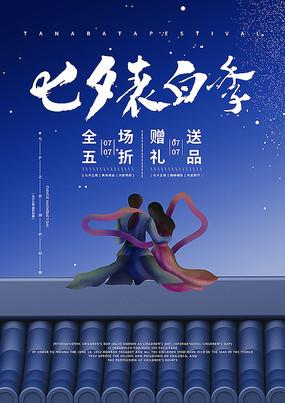 中国传统七夕节海报设计