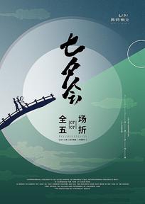 中国情人节海报设计