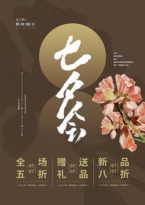 中国情人节宣传海报模板