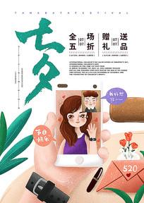 中国乞巧节节日宣传海报模板