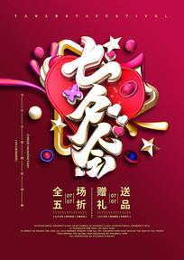 中国乞巧节宣传广告模板