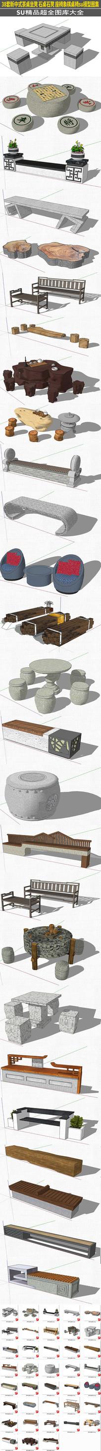 38套新中式园林坐凳SU模型图集