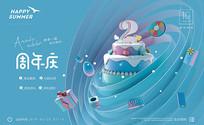 彩带周年庆海报
