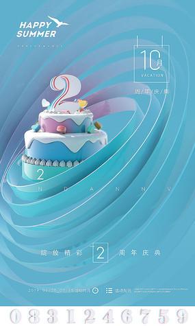 彩带周年庆宣传海报