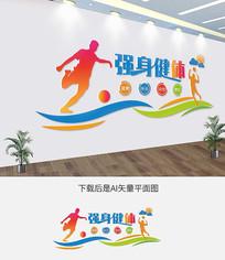创意学校走廊体育活动室运动文化墙