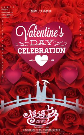 大气创意红色玫瑰七夕节海报设计