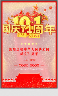 大气十一国庆节71周年宣传海报