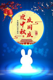 大气迎中秋庆国庆宣传海报设计psd模板