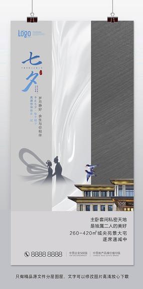 高端地产七夕海报设计