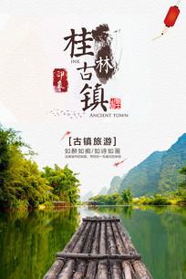 桂林古镇印象旅游海报