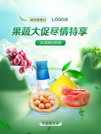 果蔬大促海报设计