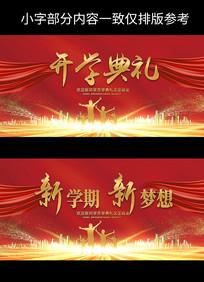 红金大气校园开学典礼舞台背景展板