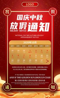 红色放假通知宣传海报