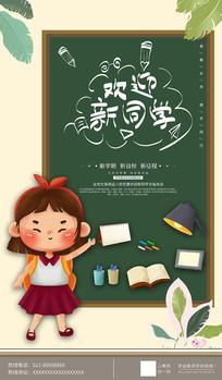 欢迎新同学促销海报