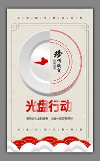 简约光盘行动节约粮食海报设计
