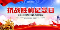 抗战胜利纪念日75周年红色革命展板