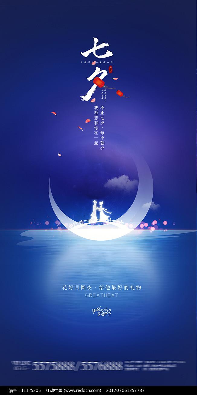 浪漫七夕情人节海报设计图片