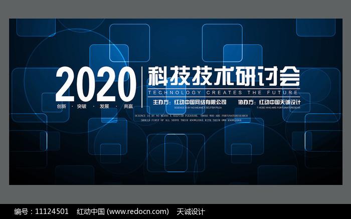 蓝色大气科技会议背景板图片