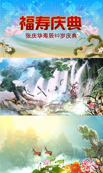 鹿鹤同春寿庆视频片头模板