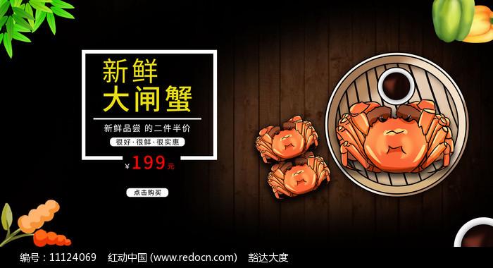 美食大闸蟹展板图片