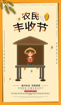 农民丰收节日海报