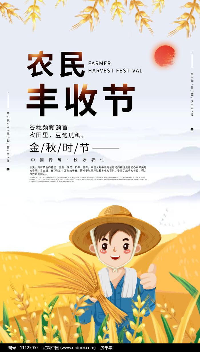 农民节日秋收海报图片