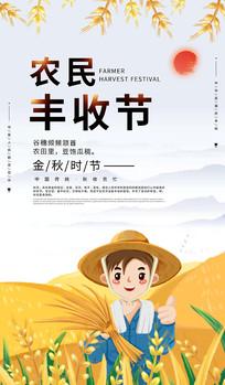 农民节日秋收海报