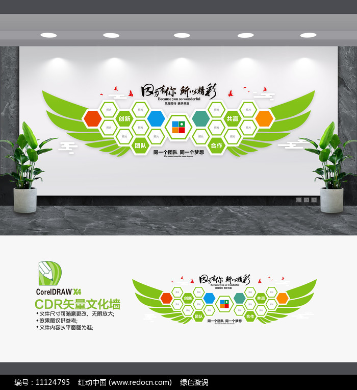 清新风企业文化墙图片