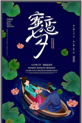 七夕创意促销海报