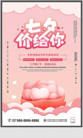 七夕促销宣传海报