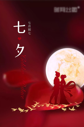 七夕亲人节创意微信海报