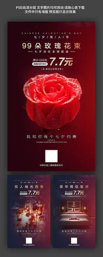 时尚创意七夕情人节海报设计