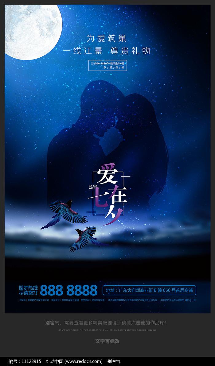 时尚高端七夕节房地产宣传海报图片