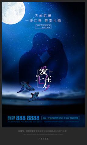 时尚高端七夕节房地产宣传海报