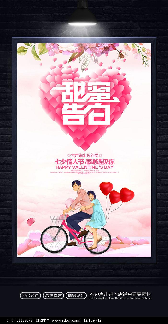 甜蜜告白七夕节海报图片