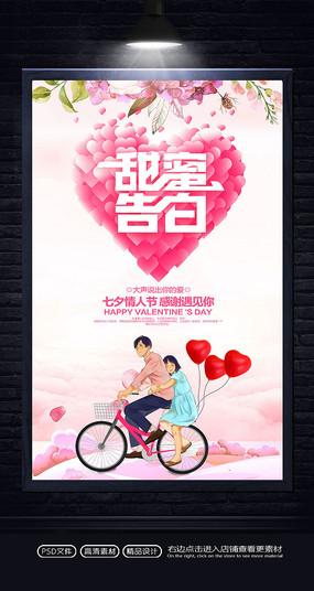 甜蜜告白七夕节海报