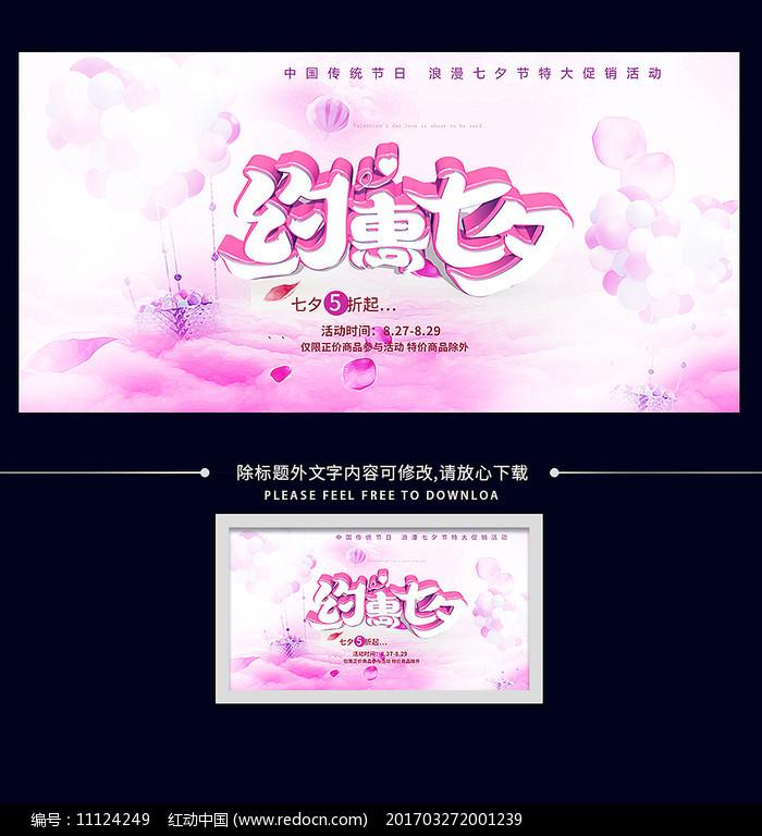 唯美中国风七夕情人节展板图片