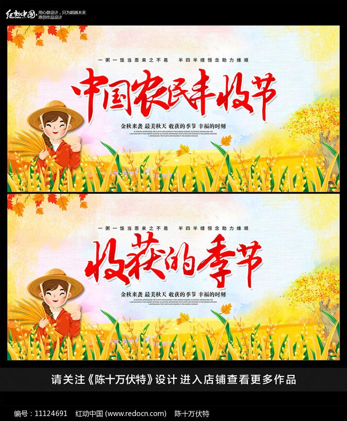 唯美中国农民丰收节展板设计图片