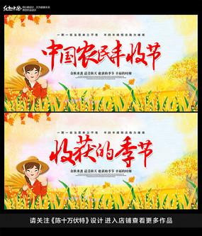 唯美中国农民丰收节展板设计