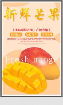 新鲜水果芒果宣传海报