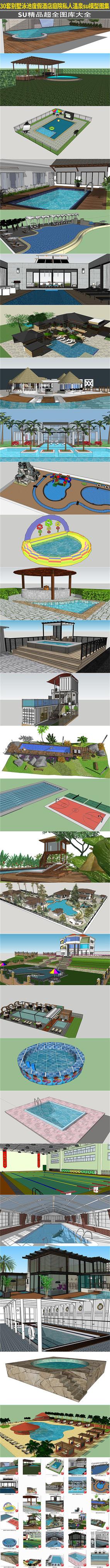 游泳池模型别墅屋顶泳池度假酒店庭院温泉