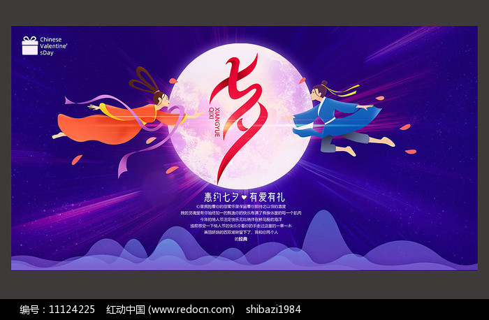 原创插画七夕情人节背景设计图片