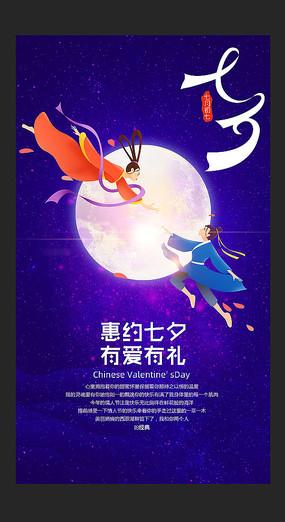 原创插画七夕情人节宣传海报