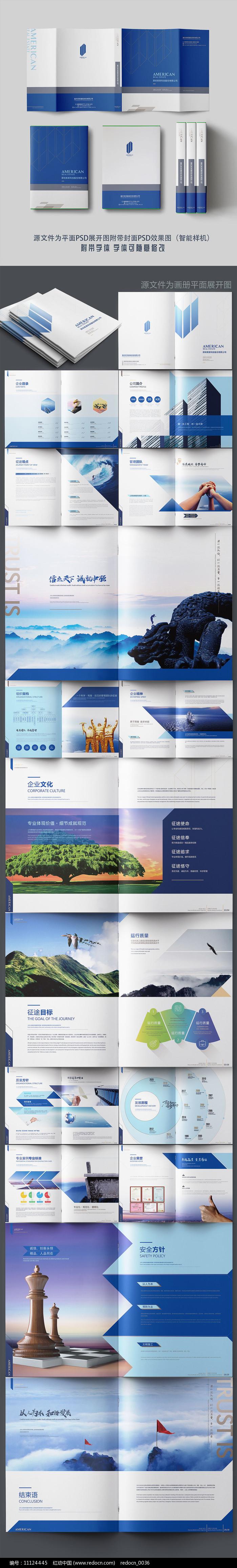 原创大气企业宣传画册设计图片