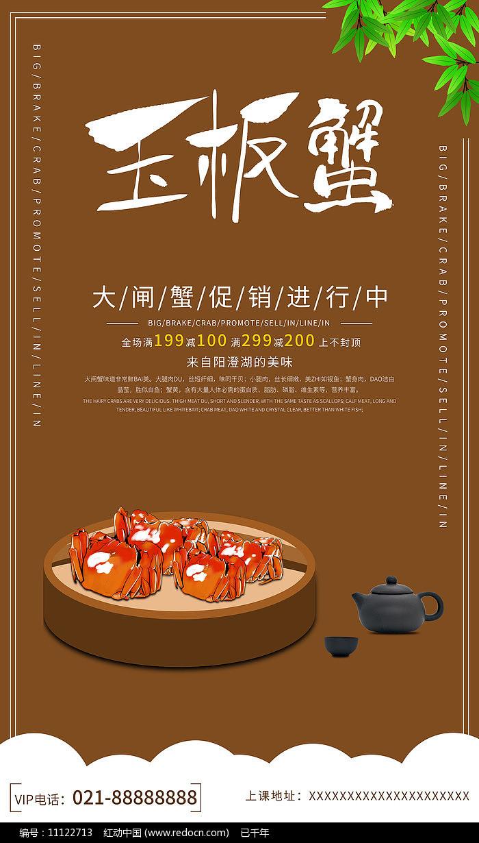 玉板蟹美食海报图片