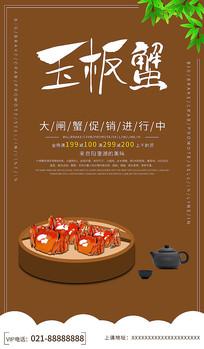 玉板蟹美食海报