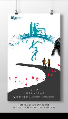 中国风七夕海报设计