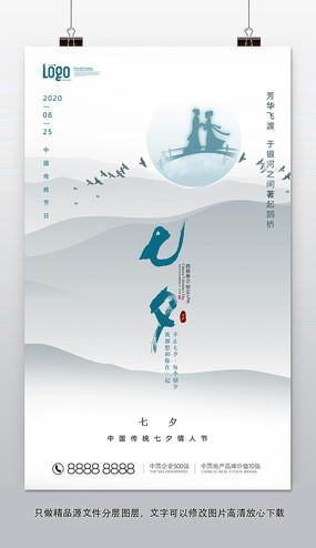 中国风七夕情人节设计