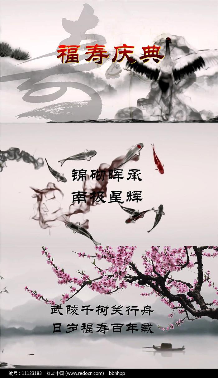 中国风水墨寿庆视频片头模板图片
