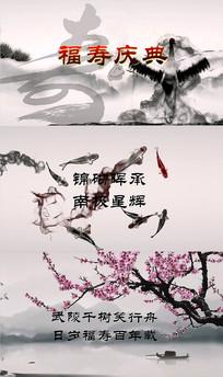中国风水墨寿庆视频片头模板